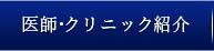 医師・クリニック紹介